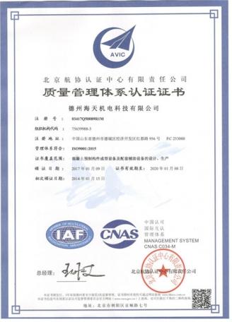 质量管理体系认证-中(1)