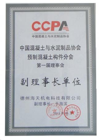 中国混凝土与水泥制品协会副理事长单位