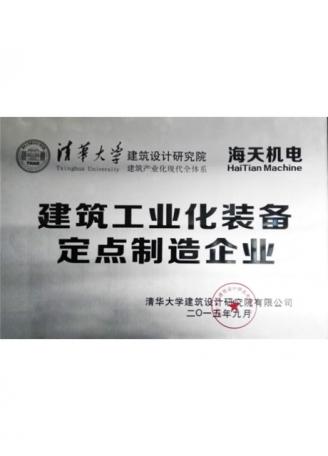 建筑工业化装备定点制造企业