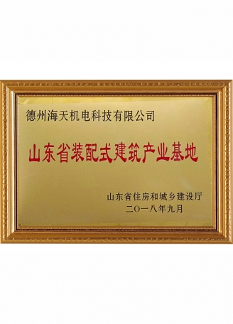 山东省装配式建筑产业基地